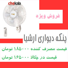 فروشگاه چکالا